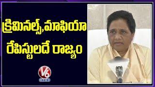 BSP Chief Mayawati On Hathras And Balrampur Gang Rape Incident | V6 News