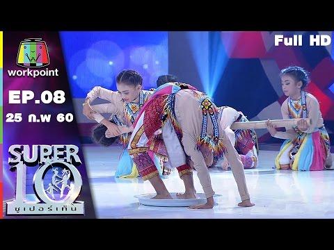 SUPER 10 ซูเปอร์เท็น  | SUPER 10 | ซูเปอร์เท็น | EP.08 | 25 ก.พ. 60 Full HD