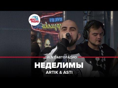 ARTIK&ASTI– Неделимы(LIVE @ Авторадио)