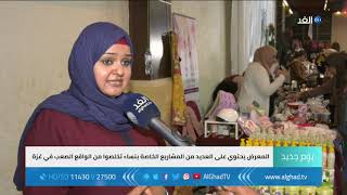 مرايا فلسطينية.. معرض لسيدات في غزة تحدوا الحصار والاحتلال ونجحوا في مشاريعهم الخاصة