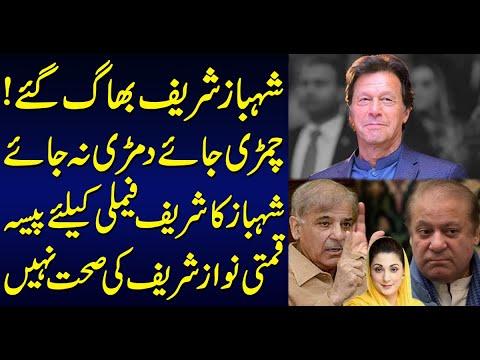 Why Money is More impotent then Nawaz Sharif Health ! Sabir Shakir Analysis