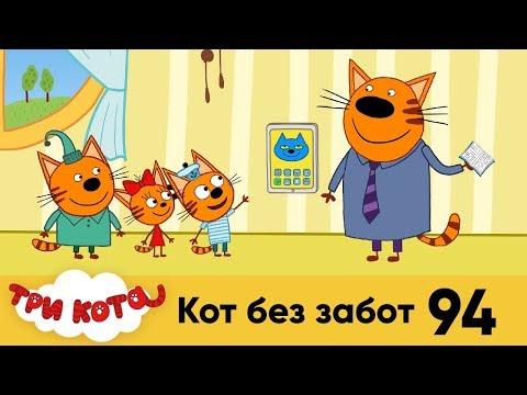 Три кота   Серия 94   Кот без забот