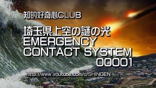 埼玉県上空の謎の光情報操作の裏にある本当の真実スカイダイビング説は情報操作である可能性EMERGENCYCONTACTSYSTEM00001