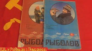 Все журналы о рыбалке в россии