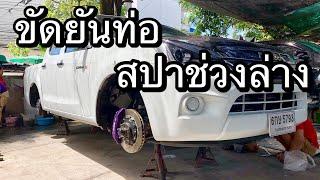 ล้างช่วงล้างแบบถอดล้อ สปาช่วงล้าง ขัดยันท่อ ที่ร้าน MPS CARS SPA !!