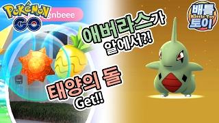 애버라스  - (포켓몬스터) - 포켓몬 고 애버라스 10Km 알에서 부화 & 대량 알까기 태양의 돌 얻기 [배틀토이] Pokemon Go