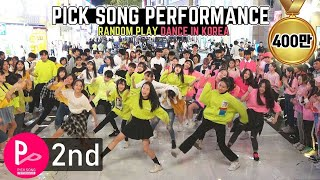 「RPD」 K-Pop Random Play Dance in Korea (2nd PICK SONG) / 세계최초! 픽송퍼포먼스