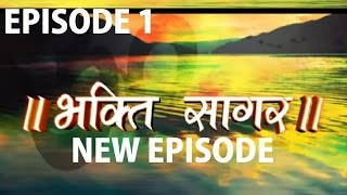 Bhakti Sagar New Episode 1 - Download this Video in MP3, M4A, WEBM, MP4, 3GP