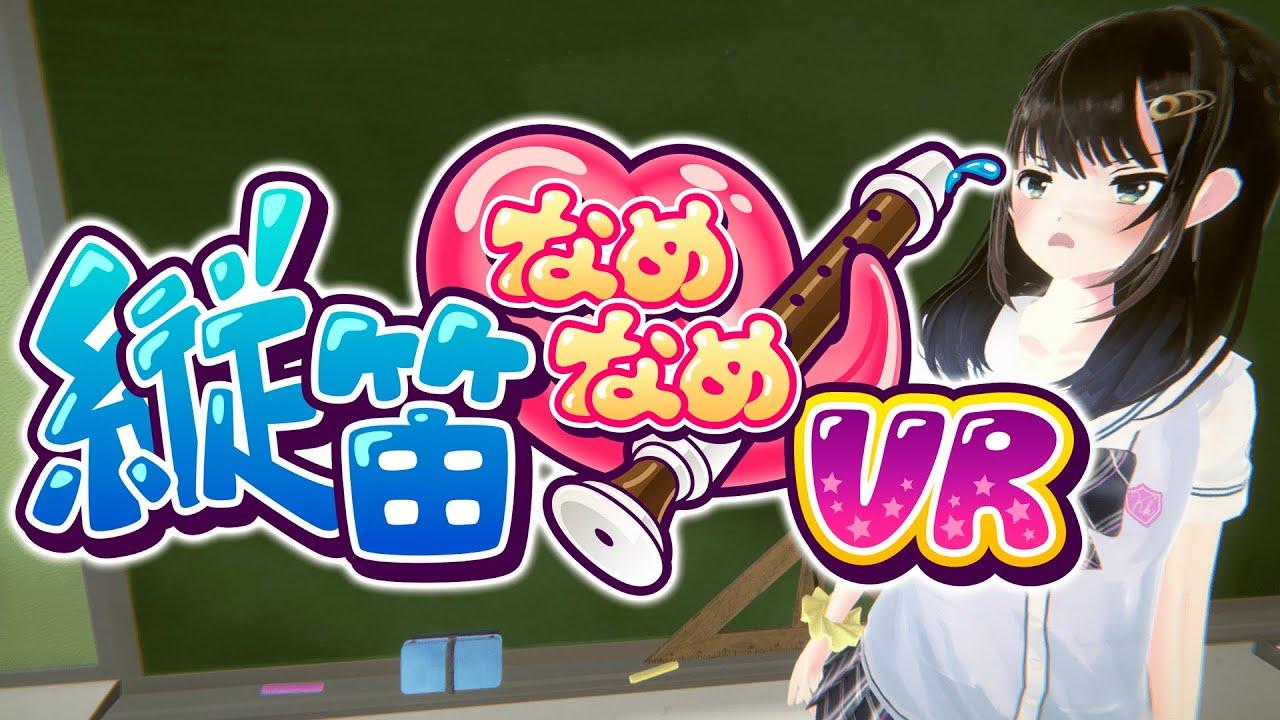 一款紳士遊戲《舔豎笛VR》Steam頁面於近日開啟,8月15日發售,支援中文。 Maxresdefault