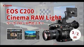 Canon EOS C200「Cinema RAW Light」ワークフロー入門セミナー