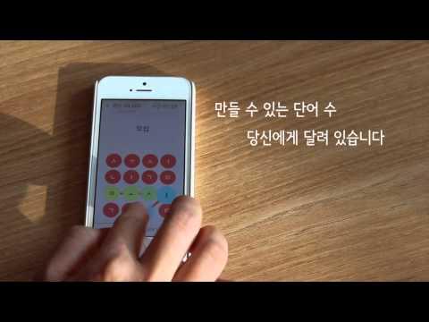 Video of 한글 퍼즐: 단어 찾기