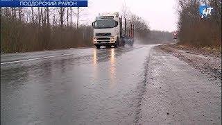 Члены общественной комиссии оценили качество ремонта Поддорской дороги