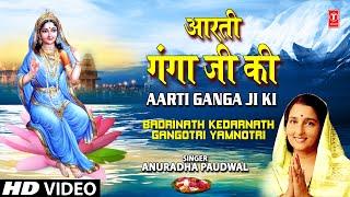 Aarti Ganga Ji Ki  Badrinath Kedarnath Gangotri Yamnotr
