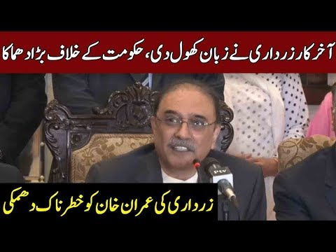 Asif Zardari's Fiery Press Conference against Imran Khan | 27 October 2018 | Express News