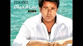 Mohammed Fouad...Saat Bashtak | محمد فؤاد...ساعات بشتاق