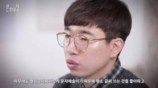 [직업인터뷰] 캘리그라퍼 편