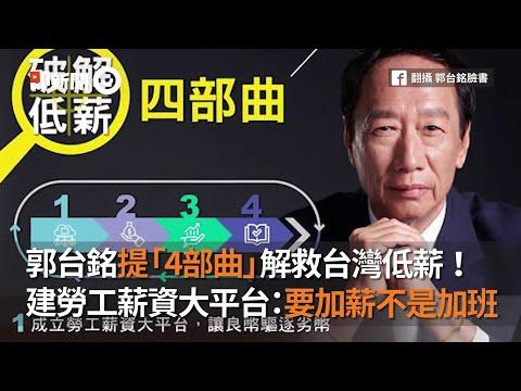 郭台銘提「4部曲」解救台灣低薪! 建勞工薪資大平台:要加薪不是加班
