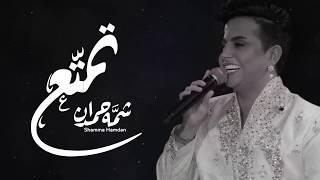 تحميل اغاني شمه حمدان - تمتّع (حصرياً) | 2017 MP3