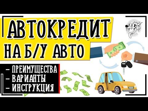 Автокредит на подержанный автомобиль: где и как взять автокредит на бу авто с пробегом