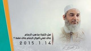 هل كلمة مذهب الإمام مالك تعني أقوال الإمام فقط ؟