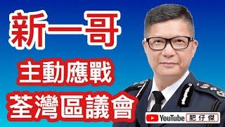 新一哥「鄧炳強」應戰荃灣區議會|向英雄殉職海關致敬|YC無人性|【肥仔傑.論政】