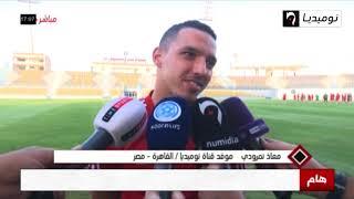 شاهد ما قاله  اسماعيل بن ناصر مباراة النهائي المرتقبة غدا أمام المنتخب السنغالي