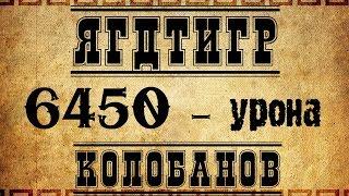 Ягдтигр пт сау | 6450 урона - Колобанов | Jagdtiger