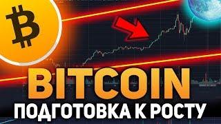 Как Правильно Подготовиться к Росту Биткоина! Что Нужно Знать про Биткоин! #bitcoinify