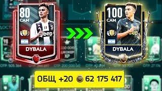 +20 ОБЩ для DYBALA 100 OVR за 60.000.000+ МОНЕТ! - FIFA MOBILE 19: UPGRADE TEAM