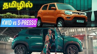 KWID vs SPRESSO - Comparison Review In Tamil -Maruti vs Renault | @ Wheels On Review