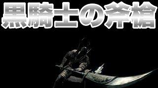 【ダークソウルリマスター】RTA最強武器「黒騎士の斧槍」【DARK SOULS REMASTERED】