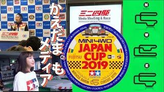 タミヤミニ四駆メディアミーティング&レース2019に参加!ジャパンカップ最速情報!【mini4wd】