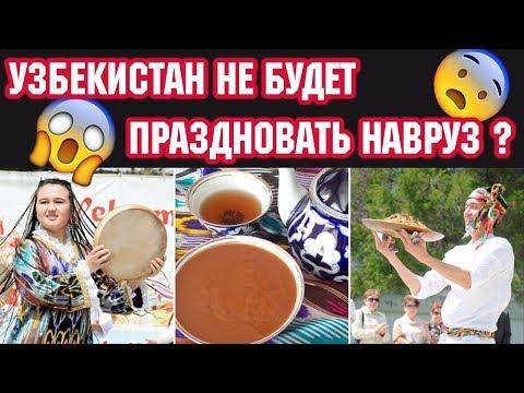 Узбекистан не будет праздновать Навруз ? — ответ Минздрава