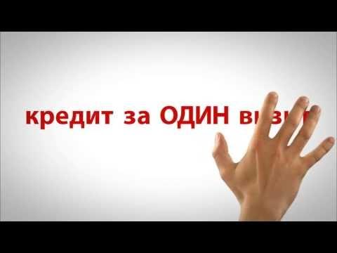 Альянс Банк, Кредит за один визит