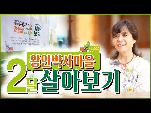 영암 왕인박사마을 소개