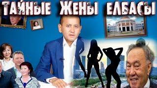 Аблязов о Тайных Женах и Детях Назарбаева