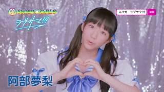 SUPER☆GiRLS/ラブサマ!!!阿部夢梨サビver.