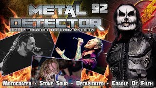 Metal Detector - Обзор новинок тяжелой музыки - #92 (Decapitated, Stone Sour, Cradle Of Filth)