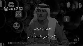تحميل اغاني محمد السكران - حورية العينين يا حسنائي MP3