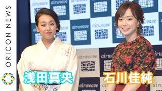 浅田真央、石川佳純と初対面で年齢の差に驚き「2つしか変わらない」『エアウィーヴ新商品発表会』