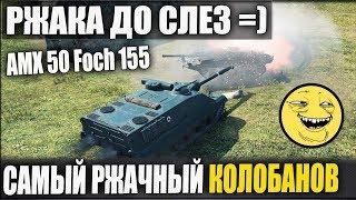 РЖАКА ДО СЛЕЗ В WOT =) И САМЫЙ СМЕШНОЙ КОЛОБАНОВ НА AMX 50 Foch (155) ОФИГЕТЬ!