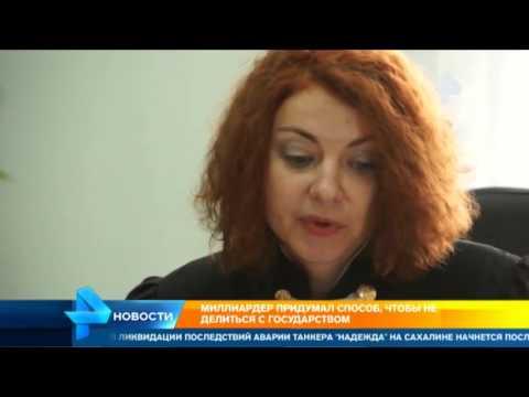 В Смоленске судят мульмиллиардера, который сменил прописку, скрываясь от налогов