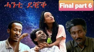 Star Entertainment 2020New Eritrean Series 1Deqieq part6 Final //1ደቒቅ መወዳታ 6ክፋል