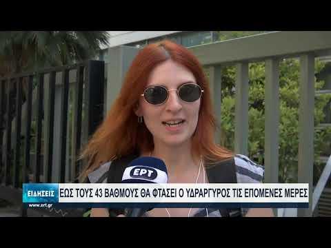 Σε ετοιμότητα οι δήμοι της Θεσσαλονίκης για το κύμα καύσωνα   27/07/2021   ΕΡΤ