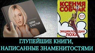 Глупейшие книги, написанные знаменитостями | Top Show News