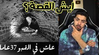 رجل يعيش داخل قبو مدة 37 سنة قصة حقيقية !