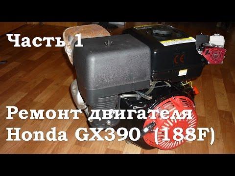 Honda GX390 (Lifan 188F) Ремонт двигателя
