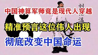 中国神算军师竟如此厉害,精准预言这位伟人出现,彻底改变中国命运!