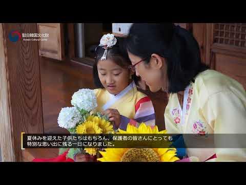 韓国文化のある日- 夏休み、お母さんと一緒に韓服写真撮影 한국문화가 있는 날 「한복체험」