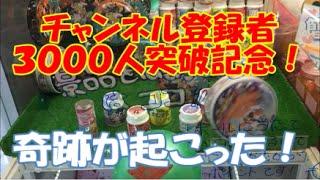 UFOキャッチャー 登録者3000人突破記念! 最後に奇跡が起こった!!